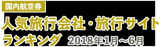 人気旅行先・旅行サイトトップ10 2018年1月〜6月