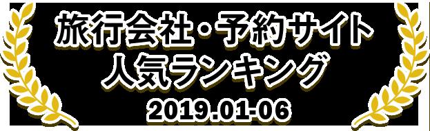 旅行会社・予約サイト人気ランキング 2019.01-06