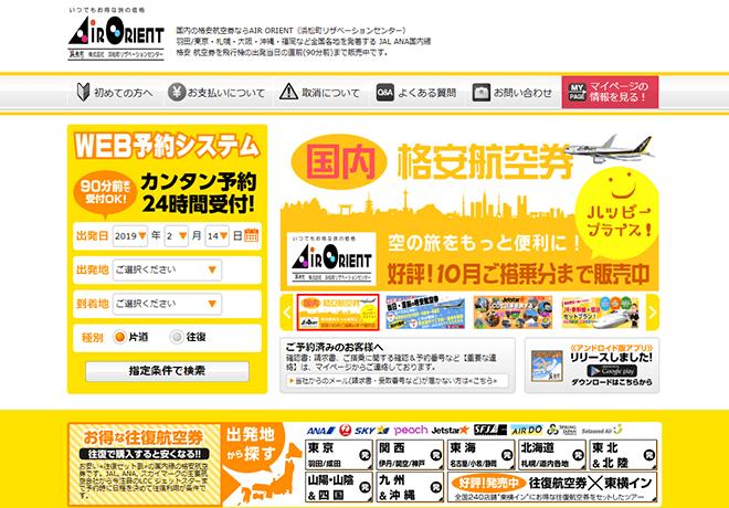浜松町リザベーションセンター