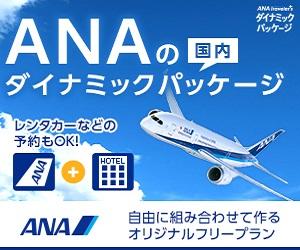 ANA X株式会社