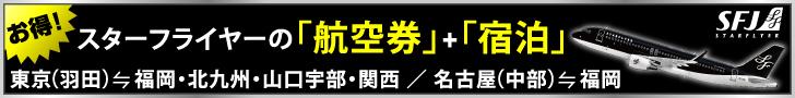 スターフライヤーのホテルパック(航空券+ホテル)予約