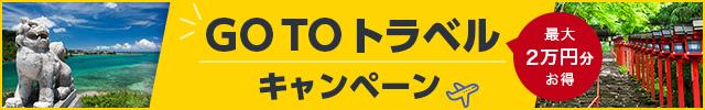 最大2万円分お得 Go To トラベル キャンペーン