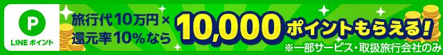 LINEポイント 旅行代10万円×還元率10%なら10,000ポイントもらえる! ※一部サービス・取扱旅行会社のみ