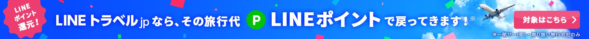 LINEポイント還元!LINEトラベルjpなら、その旅行代 LINEポイントで戻ってきます!対象はこちら ※一部サービス・取り扱い旅行会社のみ