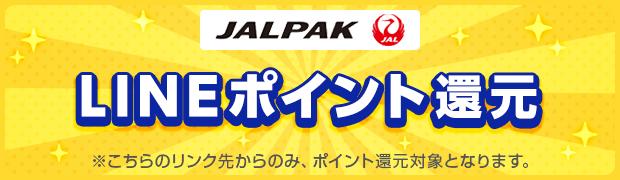 JALPAK LINEポイント還元 ※こちらのリンク先からのみ、ポイント還元対象となります。