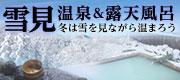雪見温泉&露天風呂ツアー特集