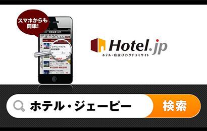 ホテル検索 「お目当てのホテルが見つかるね〜。」編