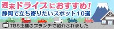 週末ドライブにおすすめ!静岡で立ち寄りたいスポット10選
