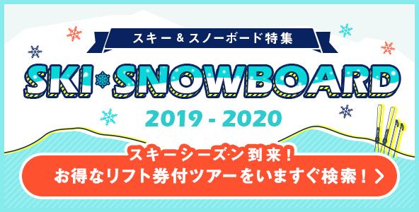 スキー&スノーボード特集 SKI&SNOWBOARD 2019-2020 スキーシーズン到来!お得なリフト券付きツアーをいますぐ検索!