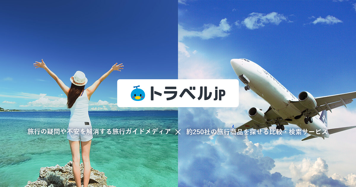 格安航空券・LCC(国内線)の飛行機予約・最安値比較検索【LINE ...