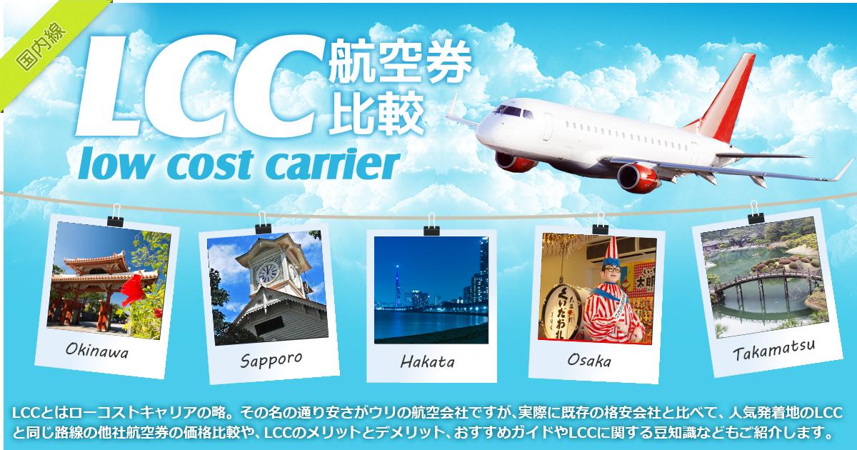 格安航空券/LCC(国内線)料金比較・最安値検索 | 【LINEトラベル ...