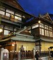 道後温泉へ行く新幹線パック旅行検索