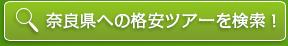 LINEトラベルjpで奈良ツアーを検索!