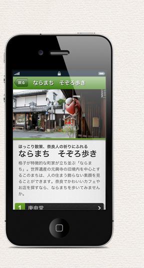 行きたいスポットはブックマーク!自分だけの奈良観光リストを作ろう! 詳しい情報が写真付きですぐ分かる!