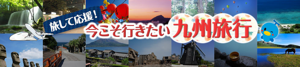 旅して応援!今こそ行きたい九州旅行