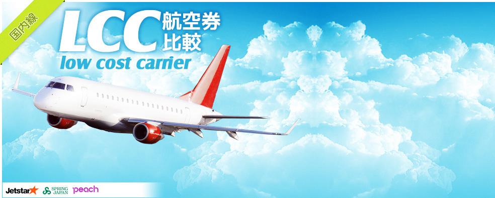 LCC国内航空券比較