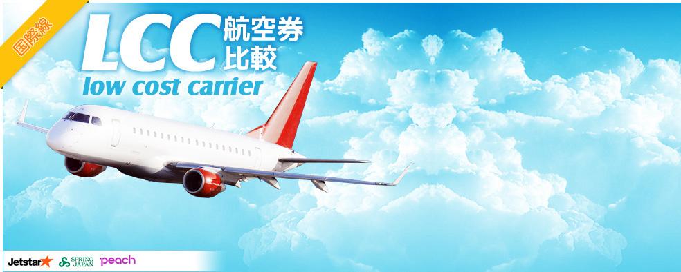 LCC海外航空券比較
