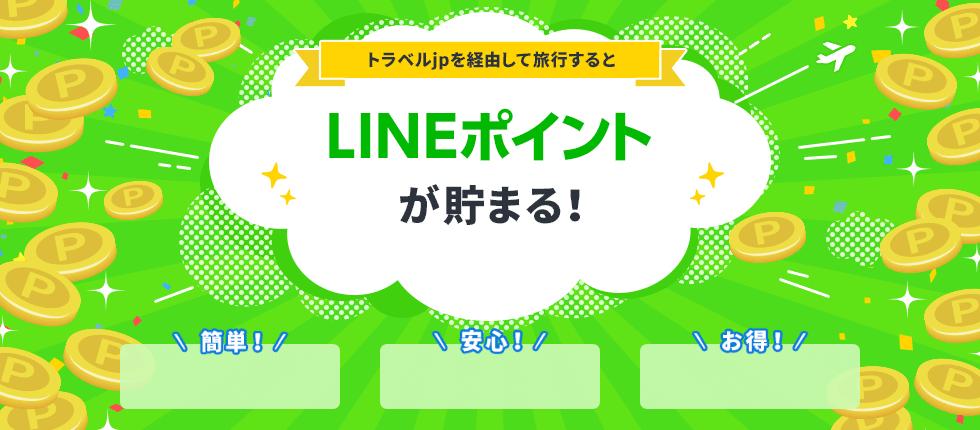 LINEトラベルjpを経由して旅行するとLINEポイントが貯まる!簡単!安心!お得!