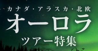 カナダ・アラスカ・北欧オーロラツアー特集