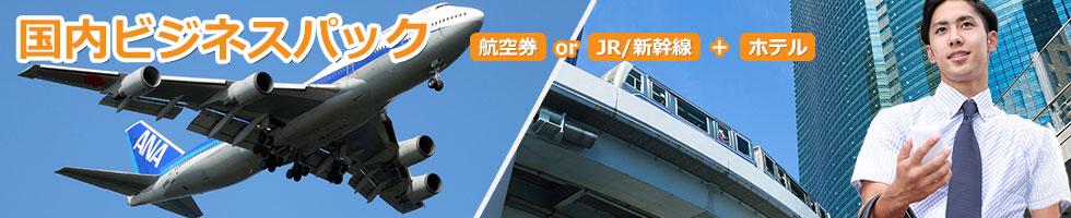 国内ビジネスパック 航空券orJR/新幹線+ホテル