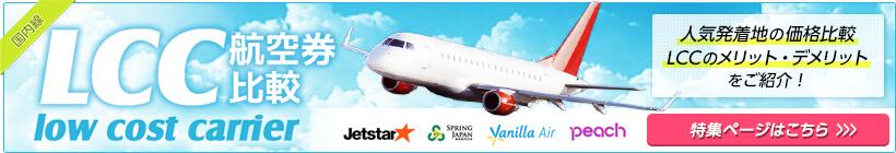 LCC(格安航空会社)国内航空券比較