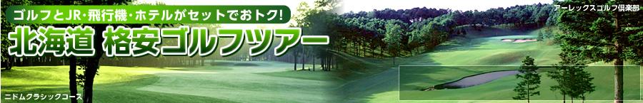 ゴルフとJR・飛行機・ホテルがセットでおトク!北海道 格安ゴルフツアー
