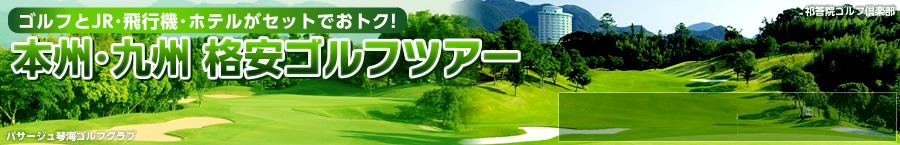 ゴルフとJR・飛行機・ホテルがセットでおトク!本州・九州 格安ゴルフツアー