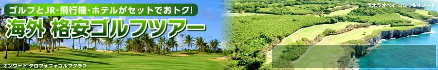 ゴルフとJR・飛行機・ホテルがセットでおトク!海外 格安ゴルフツアー