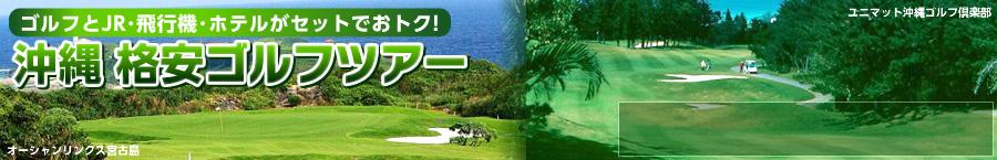 ゴルフとJR・飛行機・ホテルがセットでおトク!沖縄 格安ゴルフツアー