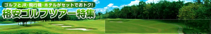 ゴルフとJR・飛行機・ホテルがセットでおトク!格安ゴルフツアー特集