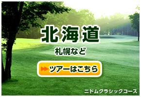 北海道(札幌など)ゴルフツアー