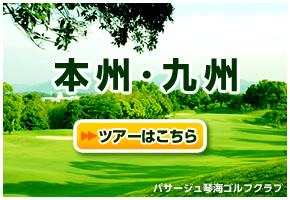 本州・九州(四国など)ゴルフツアー