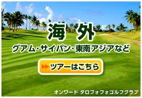 海外(グアム・サイパン・東南アジアなど)ゴルフツアー