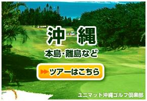 沖縄(本島・離島など)ゴルフツアー