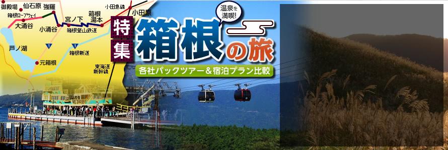 温泉を満喫!箱根の旅特集 各社パックツアー&宿泊プラン比較