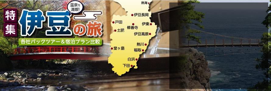 温泉を満喫!伊豆の旅特集 各社パックツアー&宿泊プラン比較