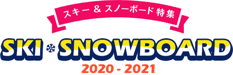 スキー&スノーボード特集 SKI&SNOWBOARD 2020-2021