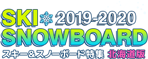 SKI&SNOWBOARD 2018-2019 スキー&スノーボード特集 北海道版