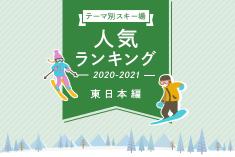 テーマ別スキー場人気ランキング 2020〜2021 東日本編