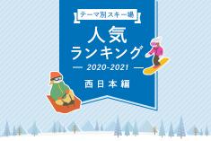 テーマ別スキー場人気ランキング 2020〜2021 西日本編