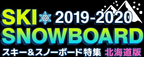SKI&SNOWBOARD2018-2019 スキー&スノーボード特集北海道版