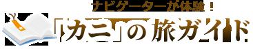 ナビゲーターが体験!「カニ」の旅ガイド