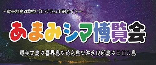 あまみシマ博覧会