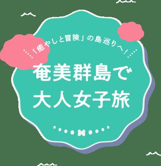 奄美群島観光スポット