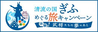 「清流の国ぎふ」めぐる旅キャンペーン〜体験!武将たちの夢のあと〜