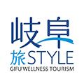 岐阜 旅STYLE