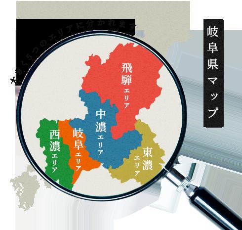 岐阜県マップ