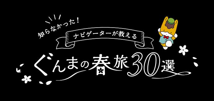 ぐんまの春30選