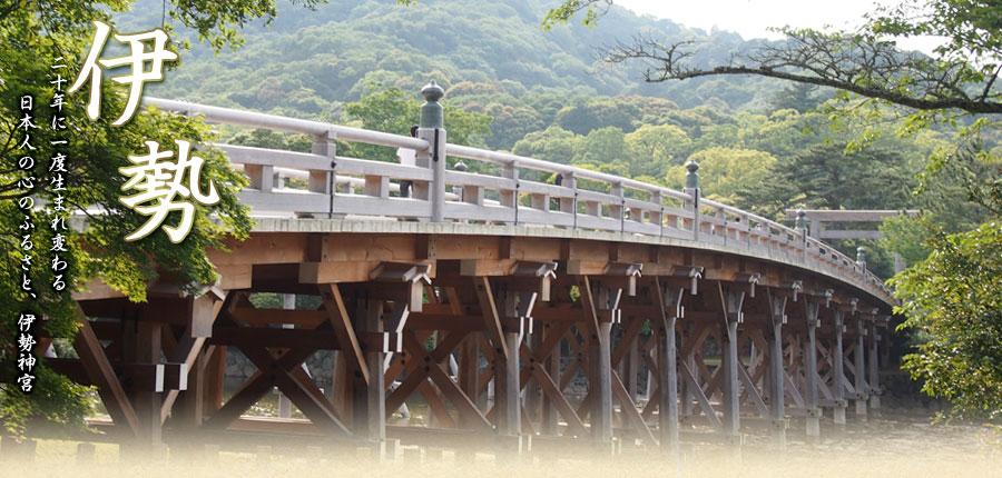 二十年に一度生まれ変わる日本人の心のふるさと、伊勢神宮