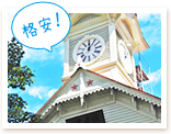 3万円以下で行く!北海道ツアー!